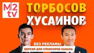 Хусаинов & Торбосов. Без рекламы. Версия для спонсоров нашего канала