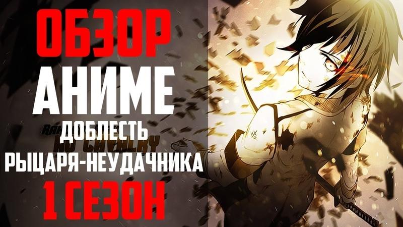 Обзор аниме Доблесть рыцаря неудачника