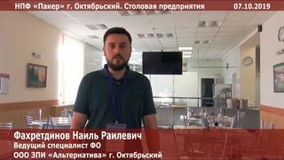 ООО ЗПИ «Альтернатива» г. Октябрьский