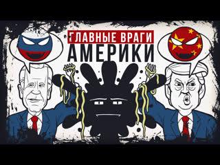 Злые Иваны и подлый Китай: шапито-шоу на выборах в США