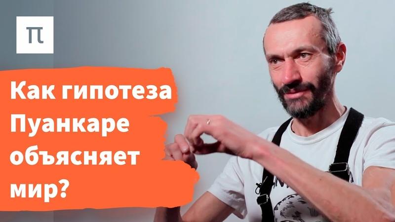 Гипотеза Пуанкаре Алексей Савватеев ПостНаука