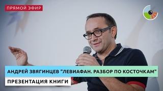 "Андрей Звягинцев расскажет о книге про фильм ""Левиафан"""