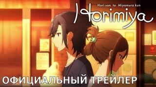 Хоримия | Официальный трейлер [русские субтитры]