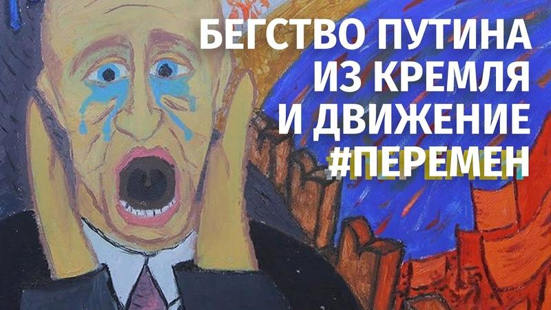 Про бегство Путина из Кремля и движение Перемен Валерий Соловей в эфире @Radio VERA TV