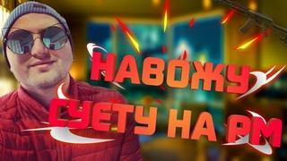 НЕМНОГО ВАРФЕЙСА , ПОСЛЕ counter-strike global offensive