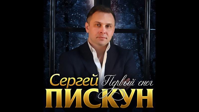 Сергей Пискун Первый снег ПРЕМЬЕРА 2020