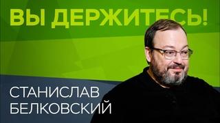 Станислав Белковский: «Путин готов продать Навального» // Вы держитесь